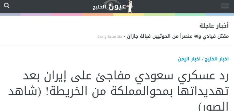 شاخ و شونه کشی عربستان در خلیج فارس!
