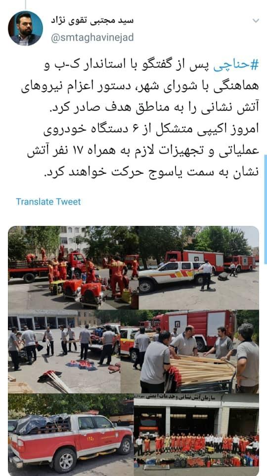 اعزام نیروهای تخصصی و تجهیزات شهرداری تهران به کهگیلویه و بویراحمد