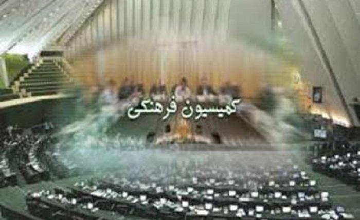 کمیسیون فرهنگی مجلس را تعطیل کنید!