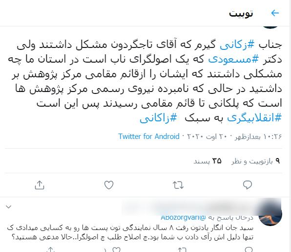 واکنش کاربران به آخرین توئیت های تاجگردون ، بزرگواری و موحد