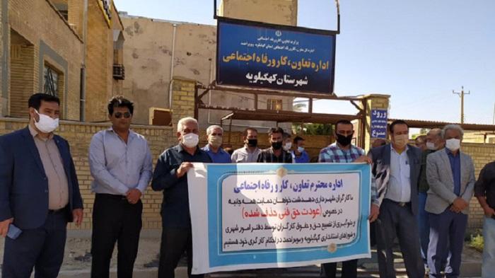 تجمع اعتراضی کارگران شهرداری دهدشت