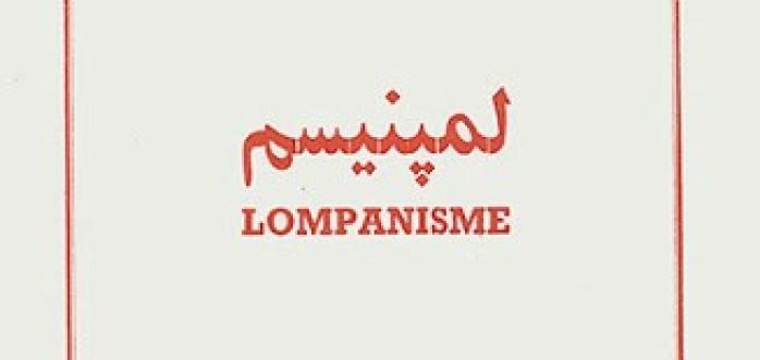 لمپنیسم؛آفتی که ریشه ی سیاست،اقتصاد و فرهنگ جامعه را خشکانده